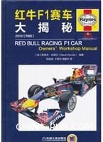 2010-红牛F1赛车大揭秘-(RB6)