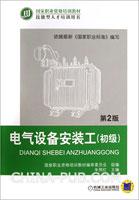 电气设备安装工(初级)(第2版)