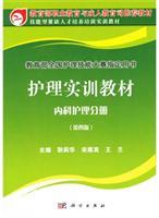 护理实训教材 内科护理分册(第四版)