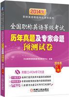 全国职称英语等级考试历年真题及专家命题预测试卷(综合类C级)