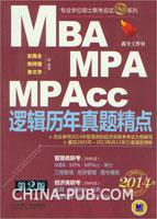 2014MBA、MPA、MPAcc联考与经济类联考.逻辑历年真题精点(第2版)