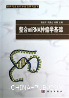 整合miRNA肿瘤学基础