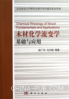木材化学流变学基础与应用