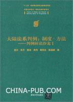 大陆法系判例:制度・方法――判例研读沙龙-I