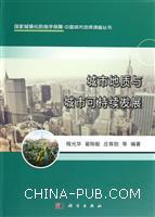 城市地质与城市可持续发展[按需印刷]