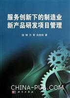 服务创新下的制造业新产品研发项目管理[按需印刷]