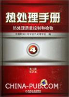 热处理手册.第4卷——热处理质量控制和检验(第4版修订本)(精装)