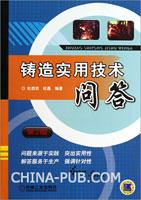 铸造实用技术问答(第2版)