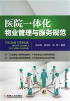 医院一体化物业管理与服务规范