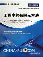 工程中的有限元方法(英文版)(原书第4版)