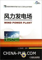 风力发电场
