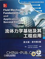流体力学基础及其工程应用(英文版.原书第2版)