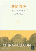 世纪清华:学人、学术与教育
