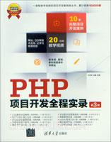 PHP项目开发全程实录(第3版)