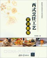 西式烹饪工艺实训教程