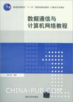 数据通信与计算机网络教程