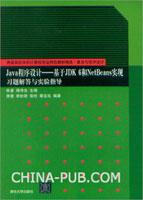 Java程序设计:基于JDK 6和NetBeans实现习题解答与实验指导