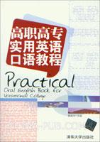 高职高专实用英语口语教程