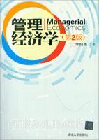 管理经济学(第2版)