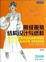 高级服装结构设计与纸样(提高篇)