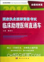 2014-命题规律篇-国家执业医师资格考试临床助理医师直通车