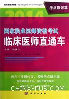 2014-考点搜记篇-国家执业医师资格考试临床医师直通车