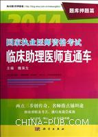 2014-题库押题篇-国家执业医师资格考试临床助理医师直通车