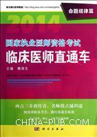 2014-命题规律篇-国家执业医师资格考试临床医师直通车