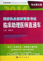 2014-考点搜记篇-国家执业医师资格考试临床助理医师直通车