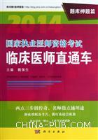 2014-题库押题篇-国家执业医师资格考试临床医师直通车