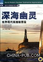 深海幽灵:世界现代核潜艇图鉴