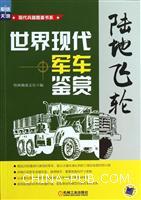 陆地飞轮:世界现代军车鉴赏