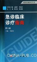 急诊临床诊疗指南-第3版