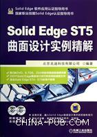 Solid Edge ST5曲面设计实例精解