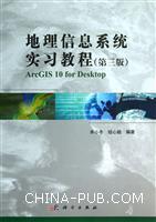 地理信息系统实习教程-(第三版)-