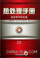 热处理手册.第2卷,典型零件热处理(第4版)(精装修订本)