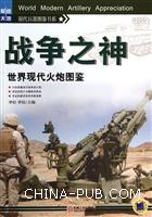 战争之神:世界现代火炮图鉴