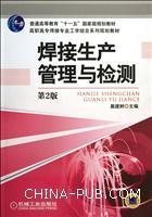 焊接生产管理与检测(第2版)
