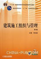 建筑施工组织与管理(第3版)