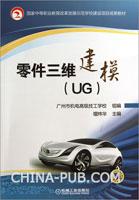 零件三维建模(UG)