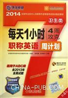 2014每天1小时4周攻克职称英语周计划(卫生类):适用于ABC级(第4版)