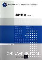 离散数学-(第2版)
