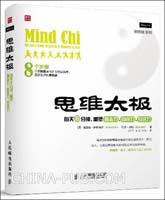 思维太极――每天8分钟,重塑意志力、自控力、专注力