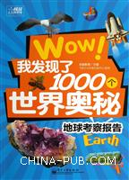 (特价书)地球考察报告-我发现了1000个世界奥秘