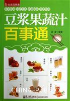 (特价书)豆浆果蔬汁百事通-生活百事通