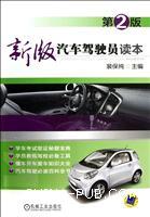 新版汽车驾驶员读本(第2版)