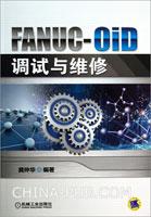 FANUC-OiD调试与维修