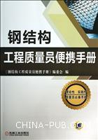 钢结构工程质量员便携手册
