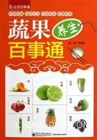 (特价书)蔬果百事通-生活百事通