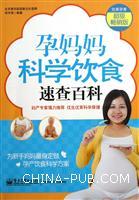 (特价书)孕妈妈科学饮食速查百科-超级畅销版